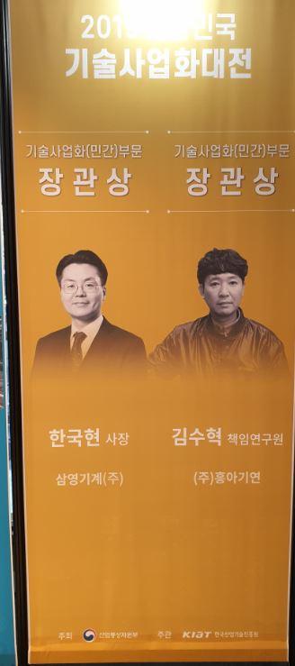 기술사업화대전 삼영기계 수상2.JPG